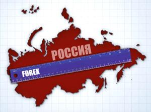Развитие рынка форекс в России